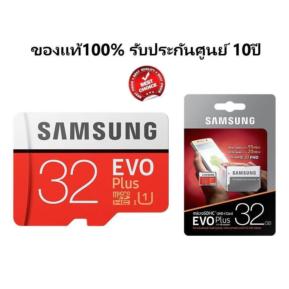 ลดสุดๆ 32 GB MICRO SD CARD (รุ่นใหม่) พร้อมอแดปเตอร์ ไมโครเอสดีการ์ด SAMSUNG EVO PLUS CLASS 10 รุ่นใหม่ รับประกัน10ปี จัดส่งKERRYทั่วประเทศ