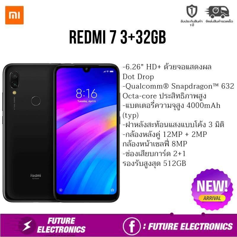 สระบุรี Xiaomi Redmi 7 (3+32G) สินค้าใหม่ ของแท้ รับประกัน 1 ปี