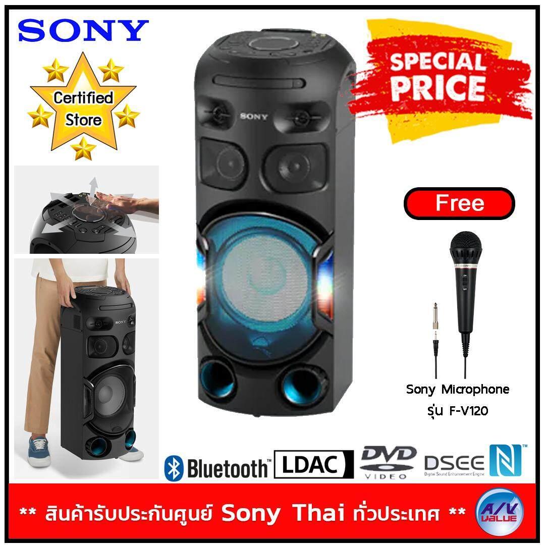 ยี่ห้อไหนดี  เชียงราย Sony รุ่น MHC-V42D ลำโพงปาร์ตี้แบบไร้สาย  พร้อมเสียงเบสระยะไกล (Free: Sony Microphone รุ่น F-V120)