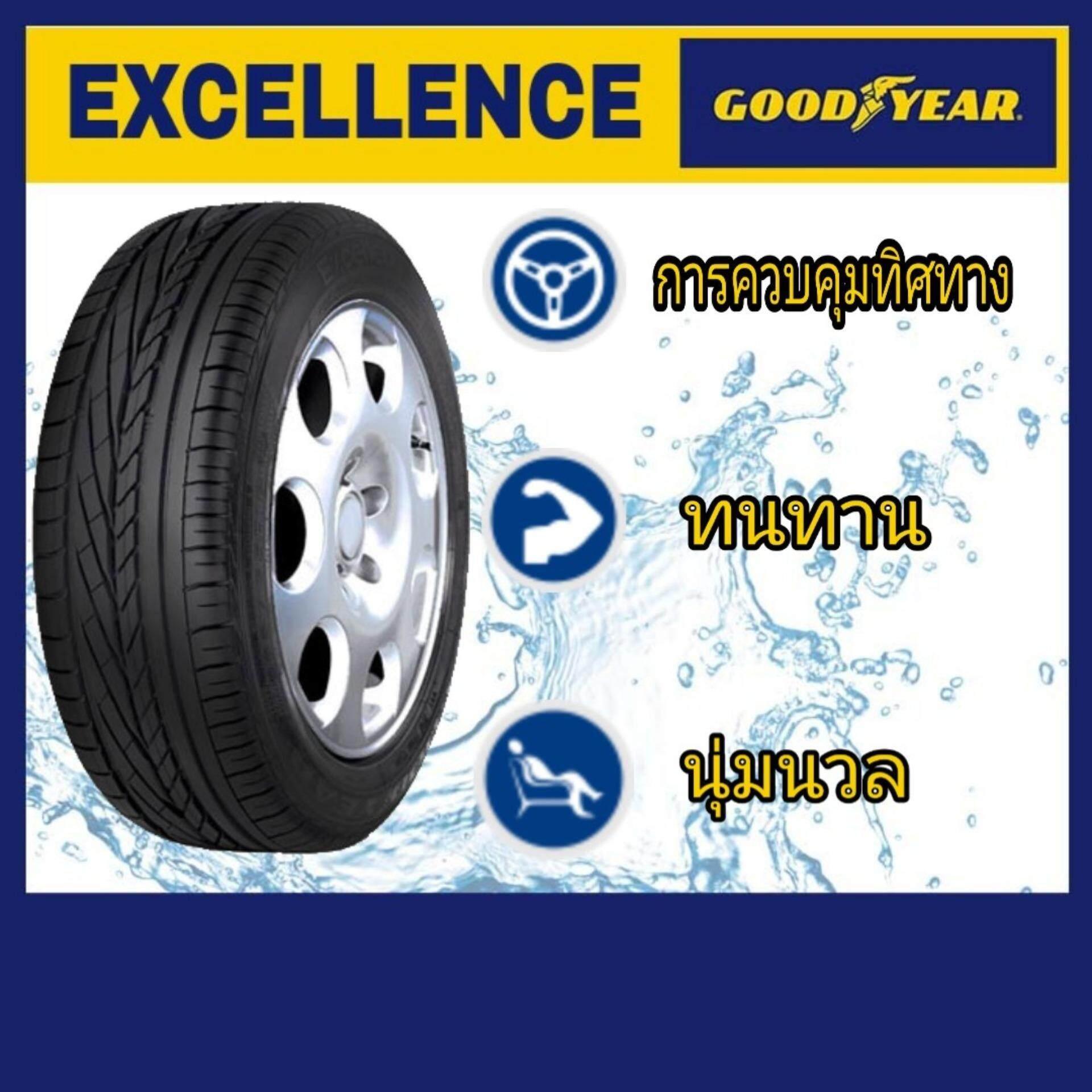 ประกันภัย รถยนต์ 2+ นนทบุรี Goodyear ยางรถยนต์ 185/55R16 รุ่น Excellence