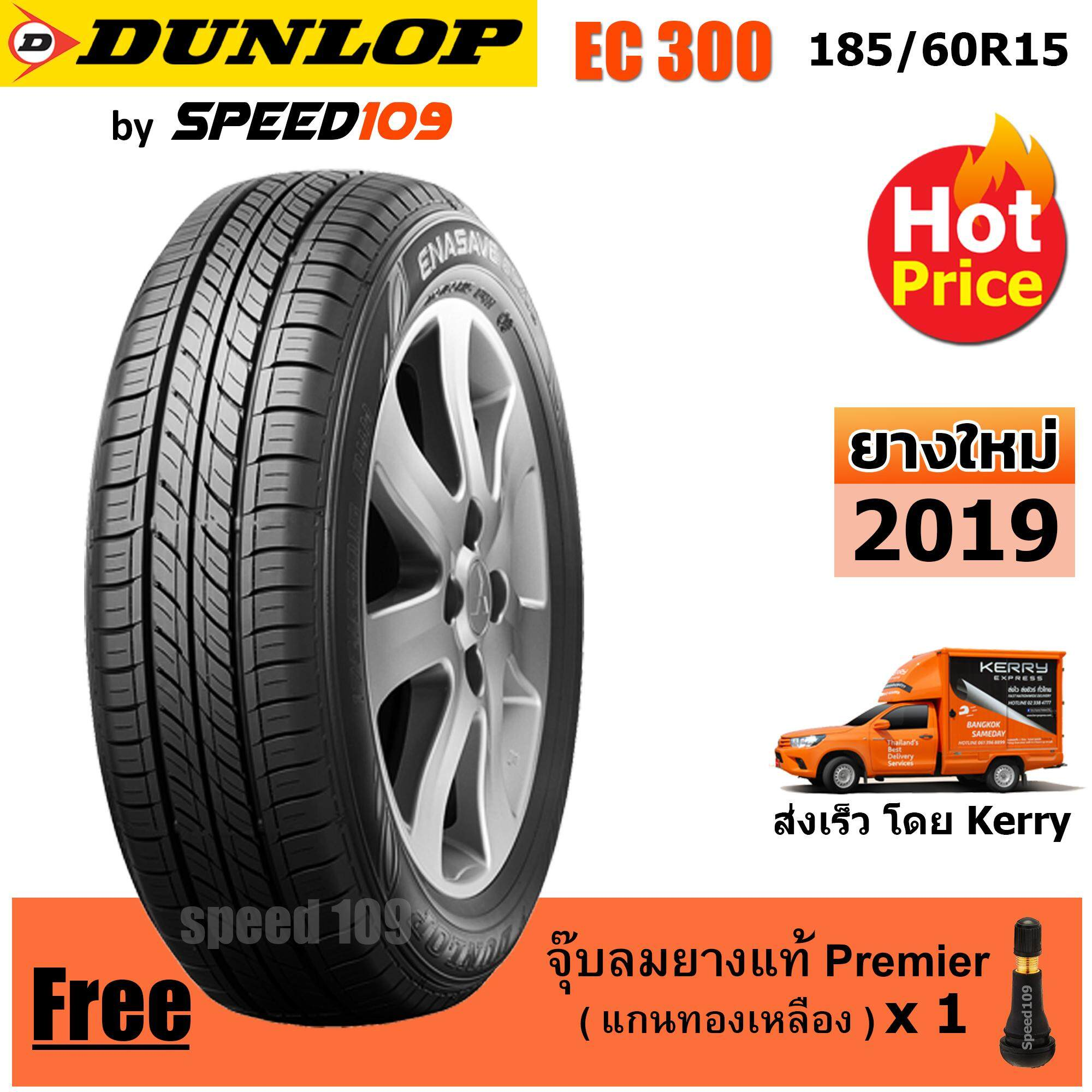 เพชรบูรณ์ DUNLOP ยางรถยนต์ ขอบ 15 ขนาด 185/60R15 รุ่น EC300 - 1 เส้น (ปี 2019)