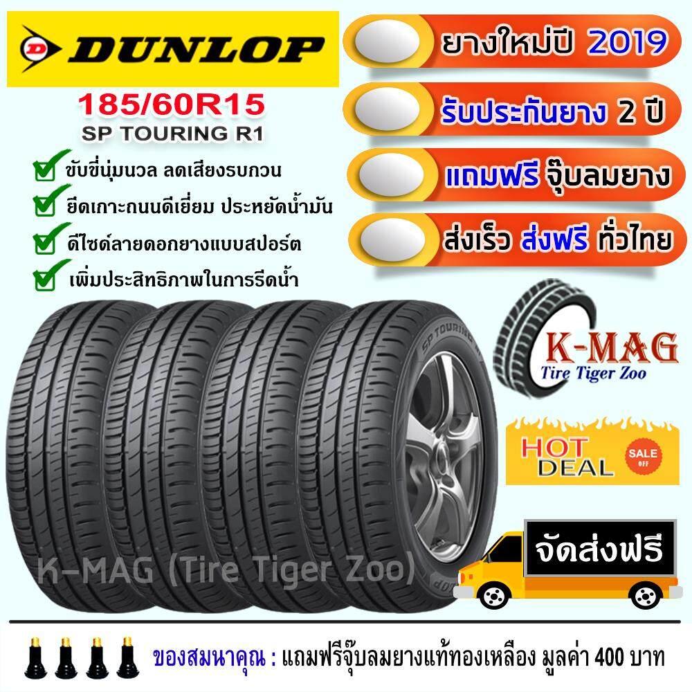 ประกันภัย รถยนต์ แบบ ผ่อน ได้ ชัยภูมิ ยางรถยนต์ DUNLOP 185/60R15 รุ่น SP TOURING R1 (4 เส้น) (ยางใหม่ปี 2019)