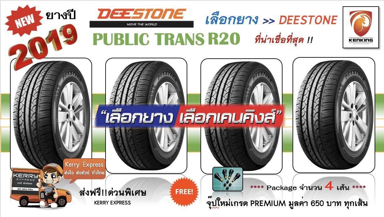 สระบุรี ยางรถยนต์ขอบ15 Deestone NEW!! 2019 195/60 R15  PUBLIC TRANS R20 ( 4 เส้น ) ศูนย์แท้รายเดียวเท่านั้น FREE!!! จุ๊ป Premium 650 บาท (เลืือกยางดีสโตนที่น่าเชืื่อที่สุดในขณะนี้)