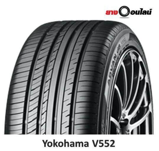 เชียงราย Yokohama โยโกฮามา Advan DB Decibel V552 ยางรถยนต์ สำหรับรถเก๋ง ขนาด 15-20 นิ้ว จำนวน 1 เส้น (แถมจุ๊บลมยาง1ตัว)