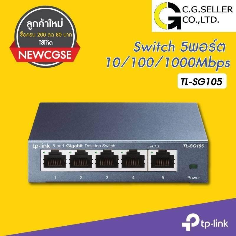 ลดสุดๆ TP-LINK TL-SG105 ส่งKERRYประกันศูนย์LIFETIME 5 Port Gigabit Desktop Switch Steel Case (เคสเป็นเหล็ก)