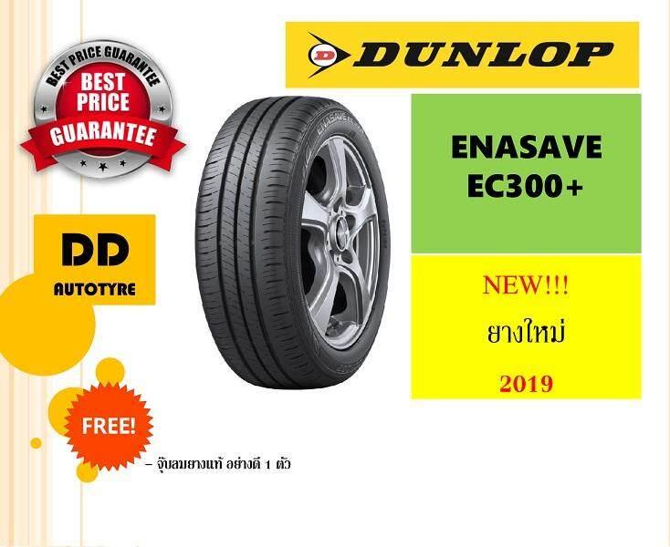 สกลนคร ยางรถยนต์ ขนาด 205/55R16 ยี่ห้อ DUNLOP รุ่น ENASAVE EC300 ( 1 เส้น ) ยางปี 2019