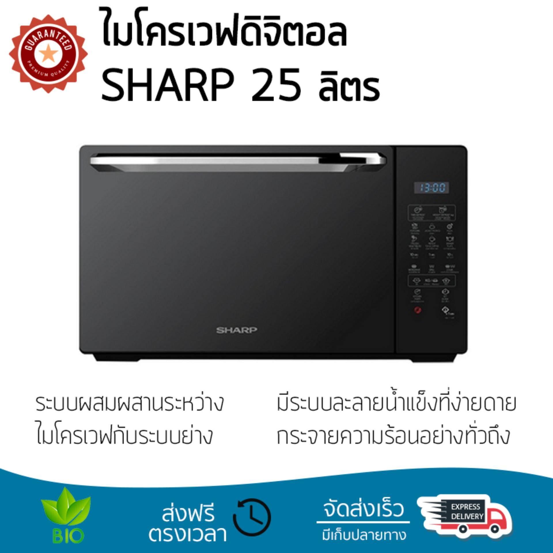 รุ่นใหม่ล่าสุด ไมโครเวฟ เตาอบไมโครเวฟ ไมโครเวฟดิจิตอล SHARP R-752PMR 25 ลิตร   SHARP   R-752PMR ปรับระดับความร้อนได้หลายระดับ มีฟังก์ชันละลายน้ำแข็ง ใช้งานง่าย Microwave จัดส่งฟรีทั่วประเทศ
