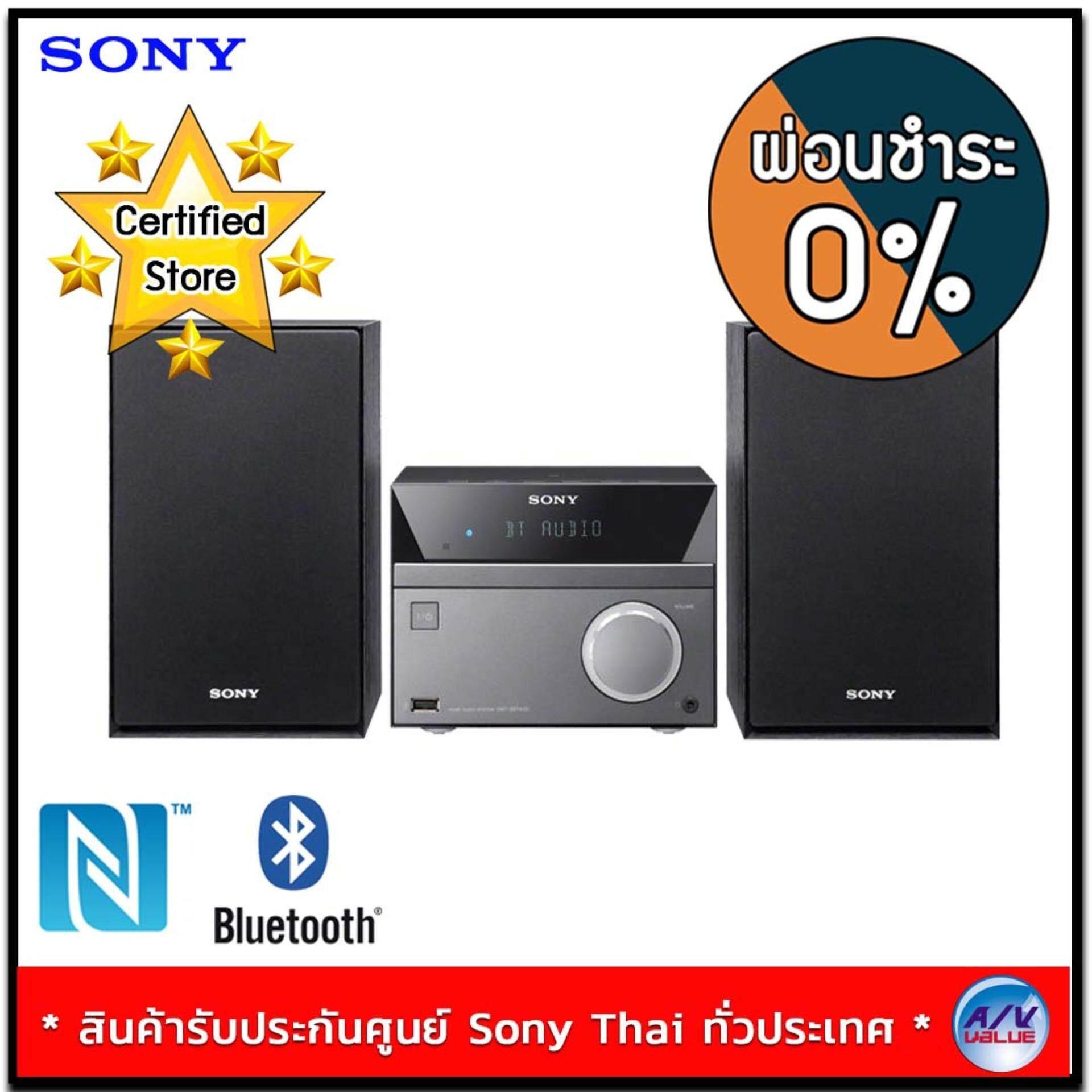 ยี่ห้อนี้ดีไหม  ชัยภูมิ Sony Hi-Fi System 50W Bluetooth รุ่น CMT-SBT40D **ผ่อนชำระ 0%