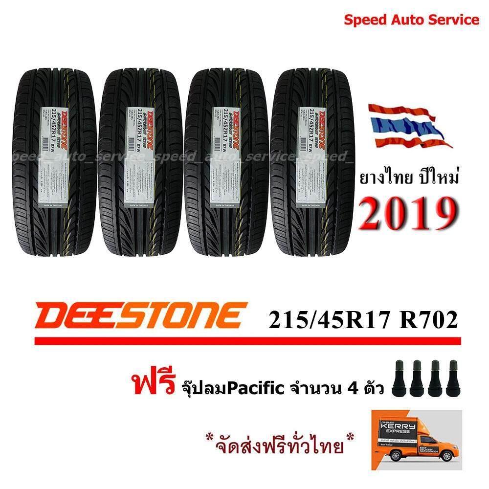 ประกันภัย รถยนต์ 2+ ปราจีนบุรี DEESTONE ยางรถยนต์ 215/45R17 รุ่น CARRERAS R702 4 เส้น (ฟรี จุ๊บลม Pacific ทุกเส้น)