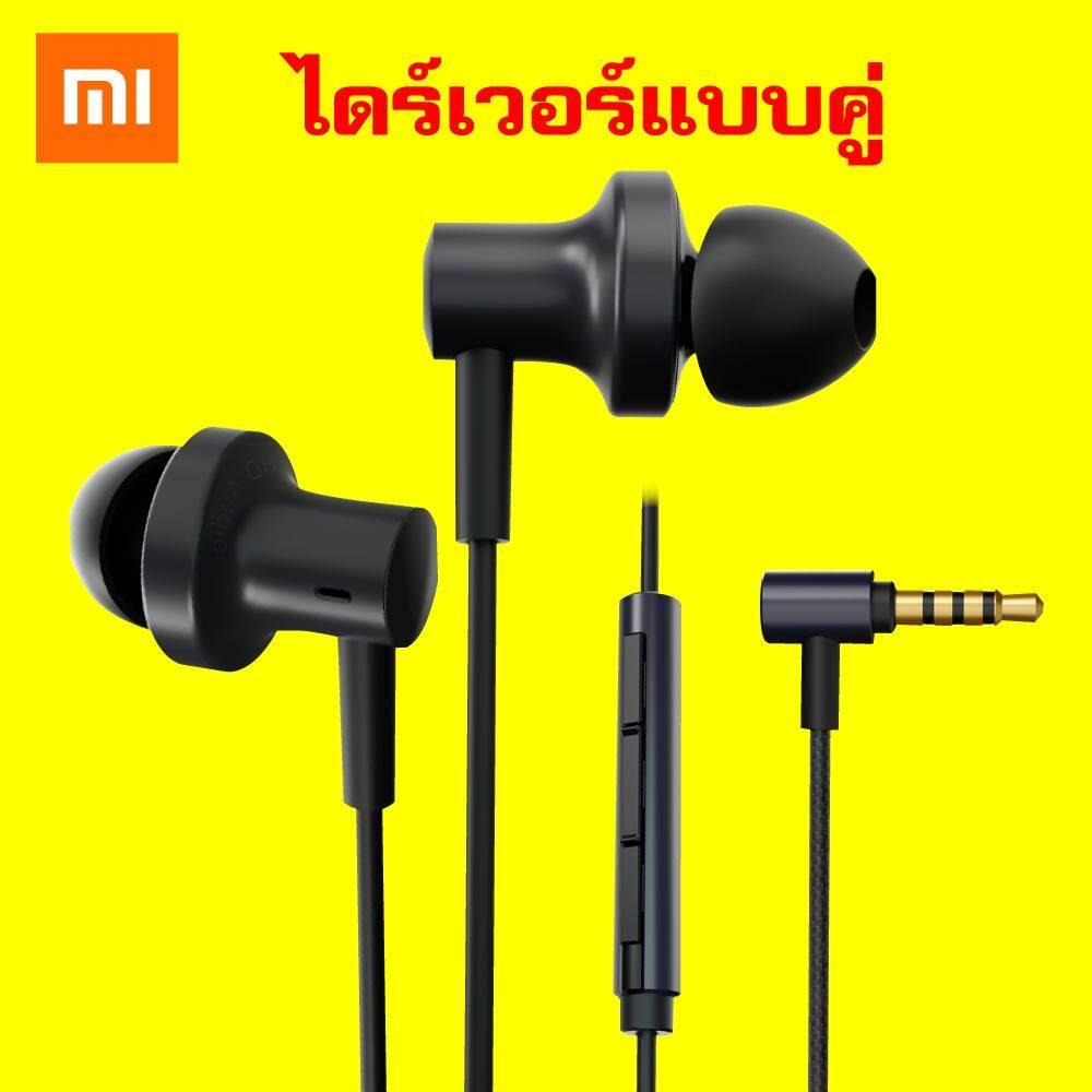ยี่ห้อนี้ดีไหม  ภูเก็ต 【แพ็คส่งใน 1 วัน】Xiaomi QTEJ03JY In-Ear Earphones  Dynamic 3.5mm ชุดหูฟังสเตอริโอ พร้อมไมค์ ป้องกันเสียงรบกวน [[ รับประกันสินค้า 6 เดือน ]]  / GodungIT