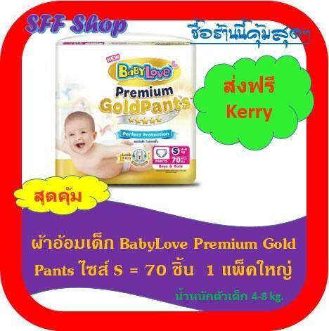ขายดีมาก! ส่งฟรี Kerry !!! ผ้าอ้อมกางเกงเด็ก แพมเพิส เบบี้เลิฟ พรีเมียม โกลด์ แพนส์ BabyLove Premium Gold Pants 1 แพ็คใหญ่ สุดคุ้มทุกไซส์