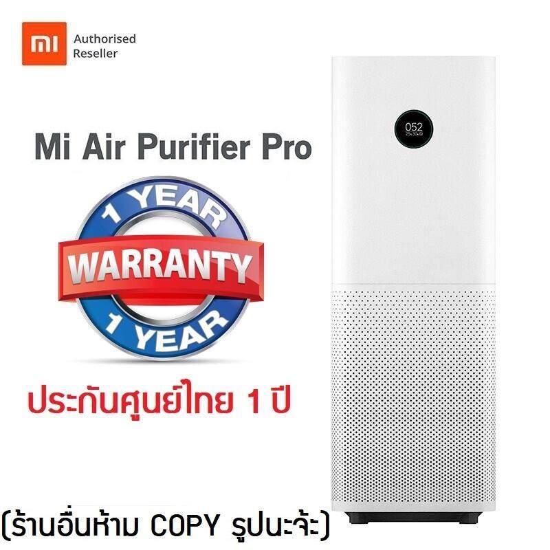 การใช้งาน  มุกดาหาร พร้อมส่ง [ประกันศูนย์ไทย1ปี] Pro เครื่องฟอกอากาศ Xiaomi รุ่น Pro Xiaomi Mi Air Purifier Pro
