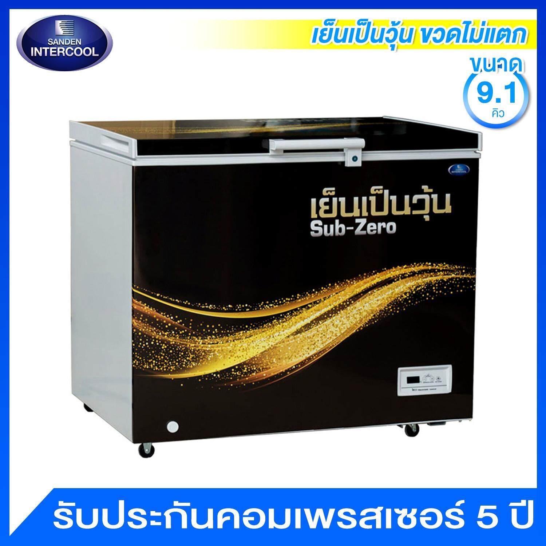 สินเชื่อบุคคลซิตี้  ปราจีนบุรี Sanden Intercool ตู้แช่เบียร์วุ้น ขนาด 9.1 คิว รุ่น SSH-0265 (ขวดไม่แตก)