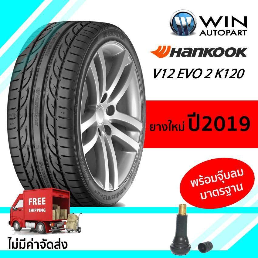 ประกันภัย รถยนต์ 2+ ลำพูน 245/45R18 รุ่น V12 EVO 2 K120 ยี่ห้อ HANKOOK ยางรถเก๋ง ยางปี 2019
