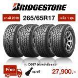 ประกันภัย รถยนต์ ชั้น 3 ราคา ถูก สตูล Bridgestone ยางรถยนต์ 265/65R17 DUELER A/T 697 ตัวหนังสือขาว จำนวน 4 เส้น (ยางใหม่ปี 2019)