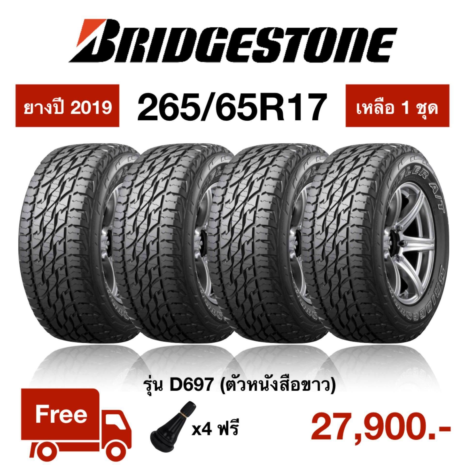 ประกันภัย รถยนต์ 2+ สตูล Bridgestone ยางรถยนต์ 265/65R17 DUELER A/T 697 ตัวหนังสือขาว จำนวน 4 เส้น (ยางใหม่ปี 2019)