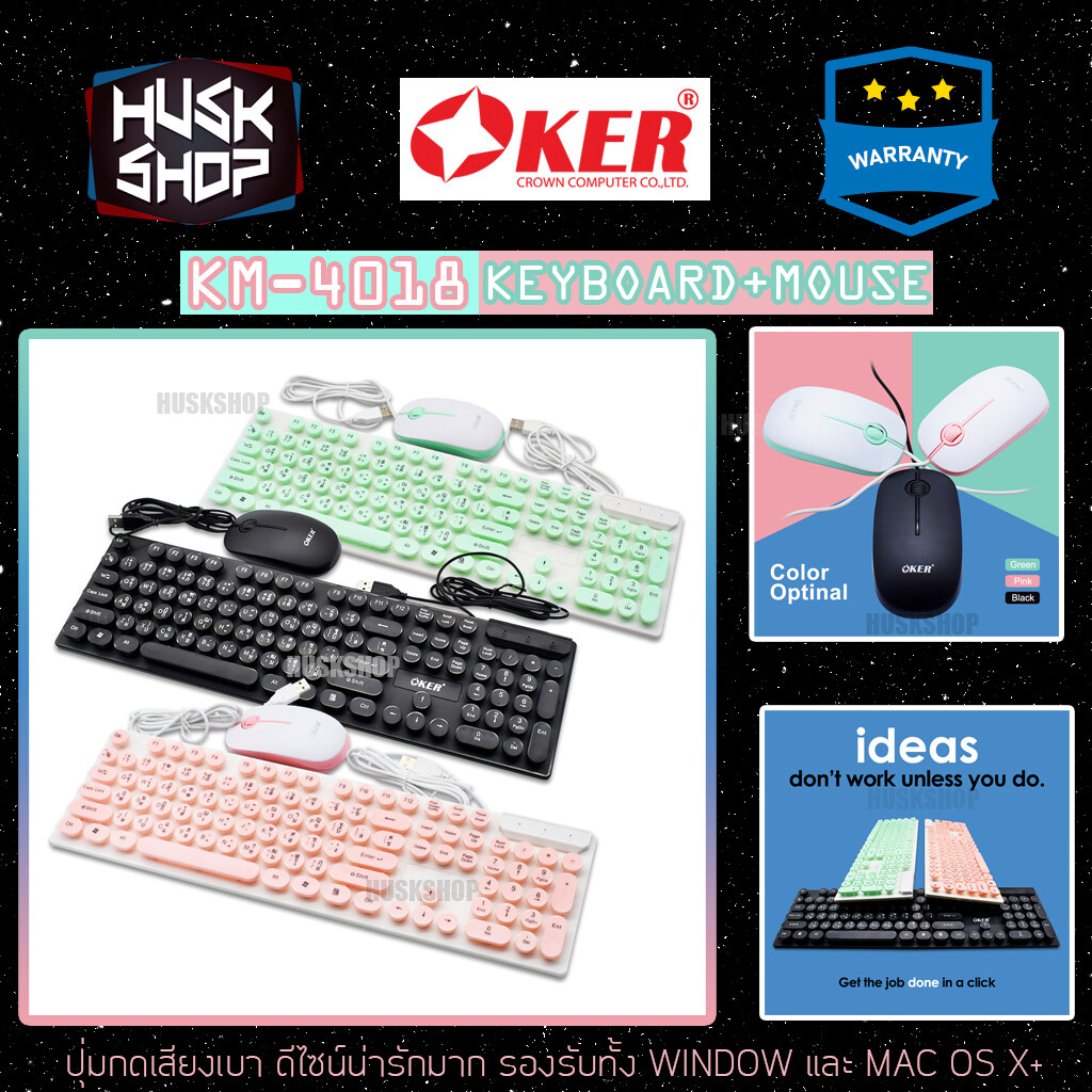 คีบอร์ด เมาส์ สีพาสเทล OKER KM-4018 ชุดคีบอร์ดเมาส์ Keyboard And Mouse combo รับประกันศูนย์ไทย