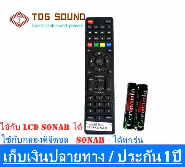 TOG SOUND รีโมท SONAR รีโมทกล่องดิจิตอลSONAR รุ่น  DBT H03  ใช้ได้กับ LCD SONAR ได้