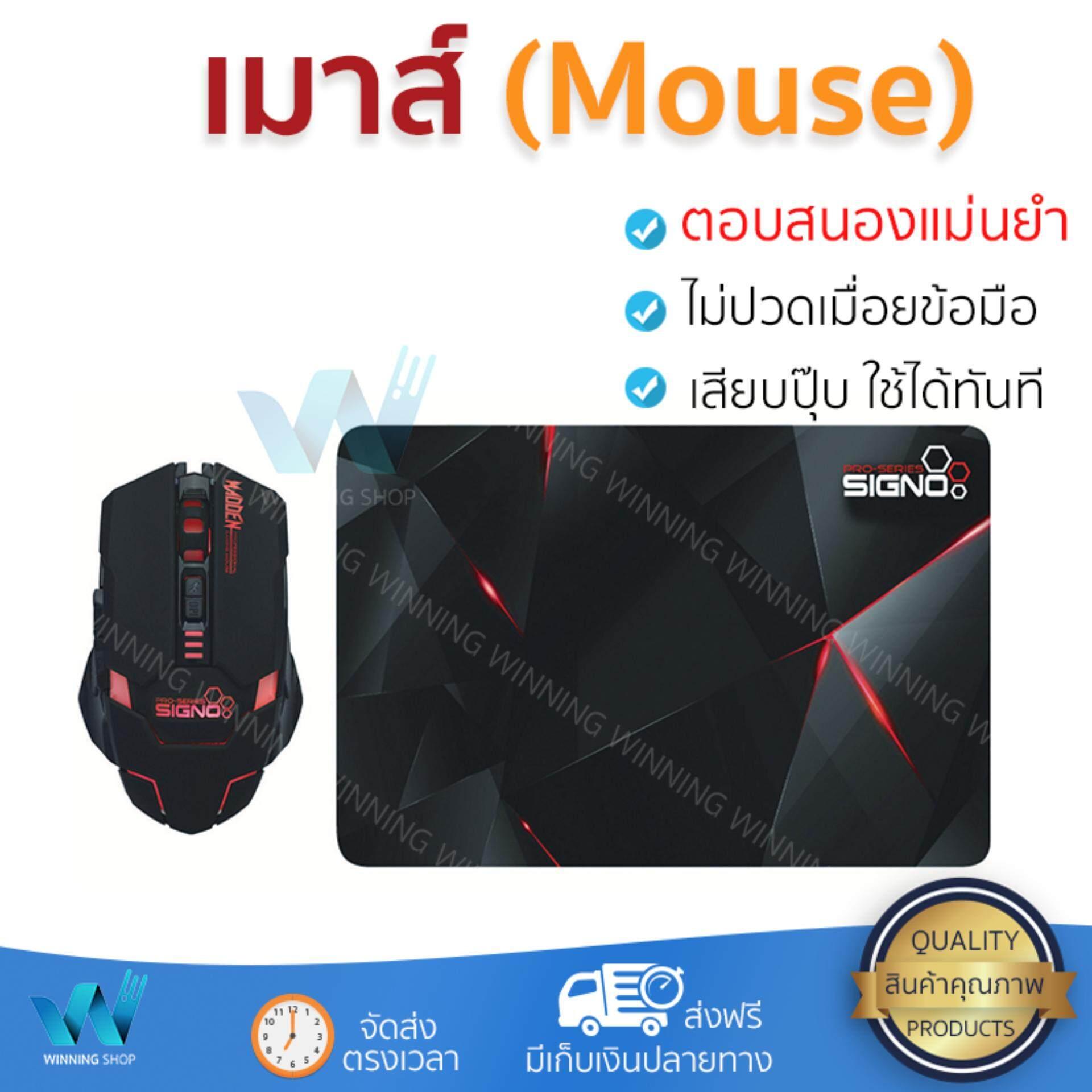 ลดสุดๆ รุ่นใหม่ล่าสุด เมาส์           SIGNO เมาส์เกมมิ่ง + แผ่นรองเมาส์ (สีดำ) รุ่น GM-909BLK             เซนเซอร์คุณภาพสูง ทำงานได้ลื่นไหล ไม่มีสะดุด Computer Mouse  รับประกันสินค้า 1 ปี จัดส่งฟรี Ke