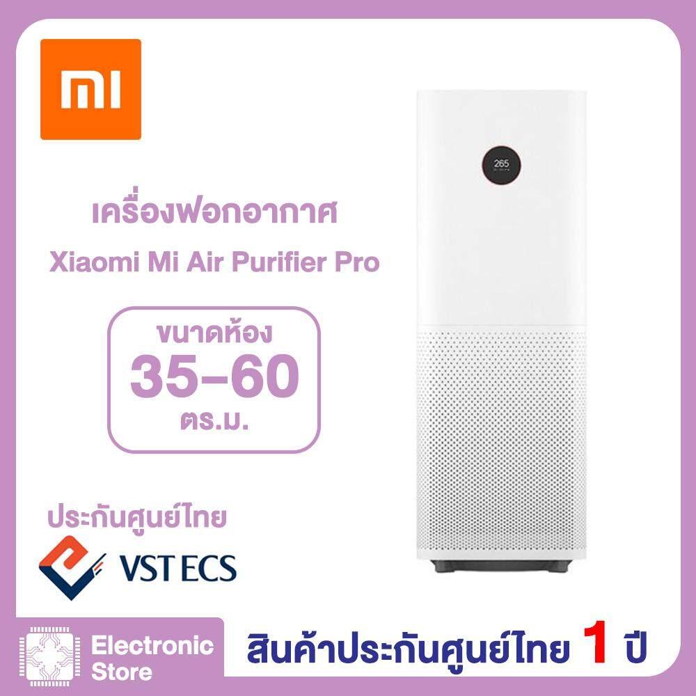 ปัตตานี Xiaomi Mi Air Purifier Pro เครื่องฟองอากาศอัจฉริยะ ประกัน VST ECS (Thailand)