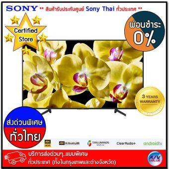 Sony Bravia 4K Ultra HD TV - HDR - Android TV - สมาร์ททีวี รุ่น KD-49X8000G ขนาด 49 นิ้ว X8000G Series  *** บริการส่งด่วนแบบพิเศษ!ทั่วประเทศ (ทั้งในกรุงเทพและต่างจังหวัด)*** ** ผ่อนชำระ 0% **