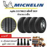 ประกันภัย รถยนต์ ชั้น 3 ราคา ถูก พิจิตร ยางรถยนต์ Michelin 215/70R15 รุ่น Agilis (4 เส้น) ยางใหม่ปี 19 ผ้าใบ8ชั้น
