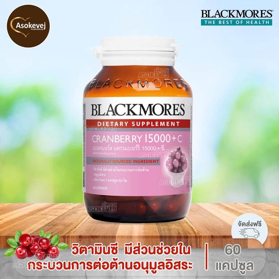 การใช้งาน  พัทลุง Blackmores cranberry 15000+ c 60เม็ด แบลคมอร์ส แครนเบอร์รี่