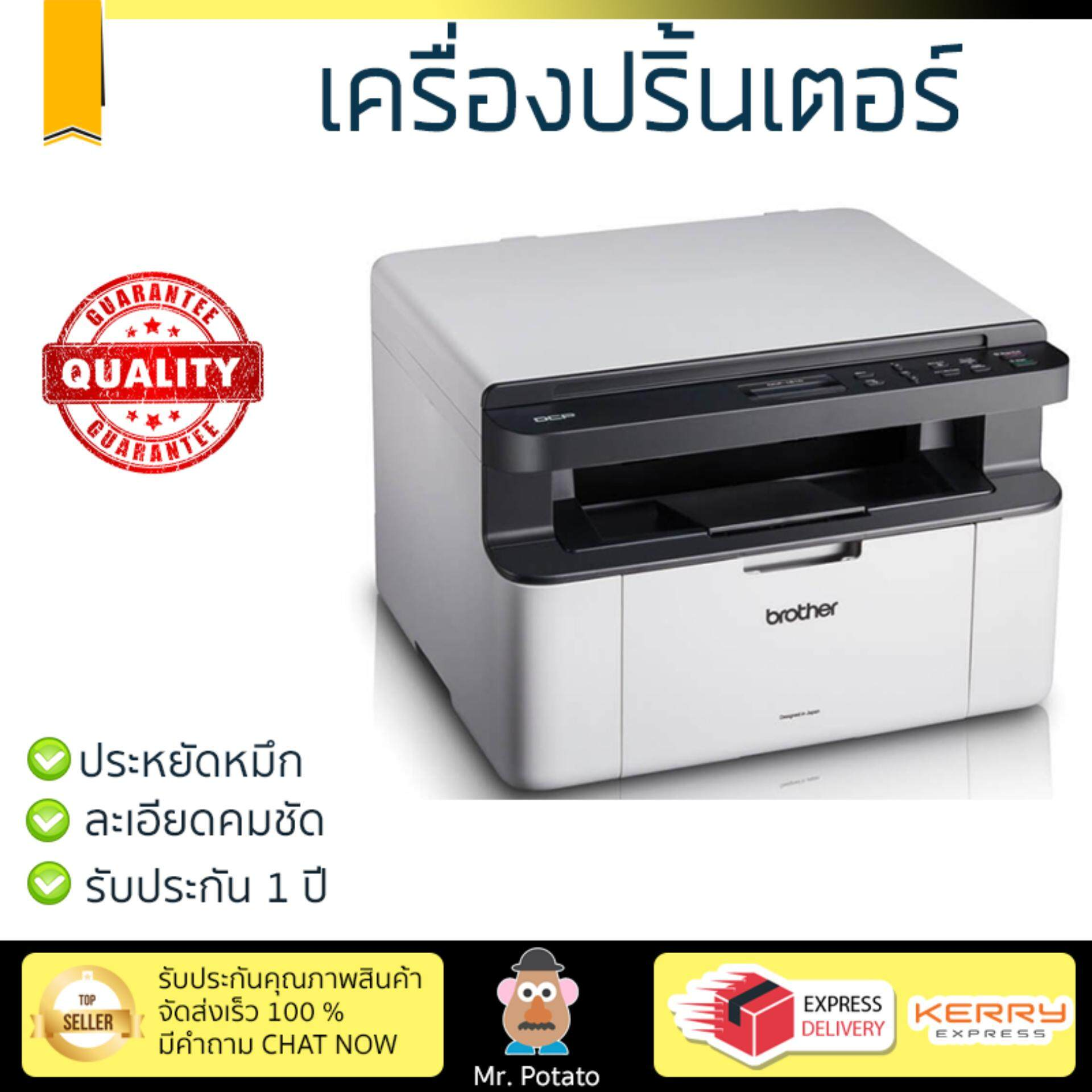 เก็บเงินปลายทางได้ โปรโมชัน เครื่องพิมพ์           BROTHER ปริ้นเตอร์ รุ่น MULTI LS3IN1 DCP-1510             ความละเอียดสูง คมชัด ประหยัดหมึก เครื่องปริ้น เครื่องปริ้นท์ All in one Printer รับประกันสิ