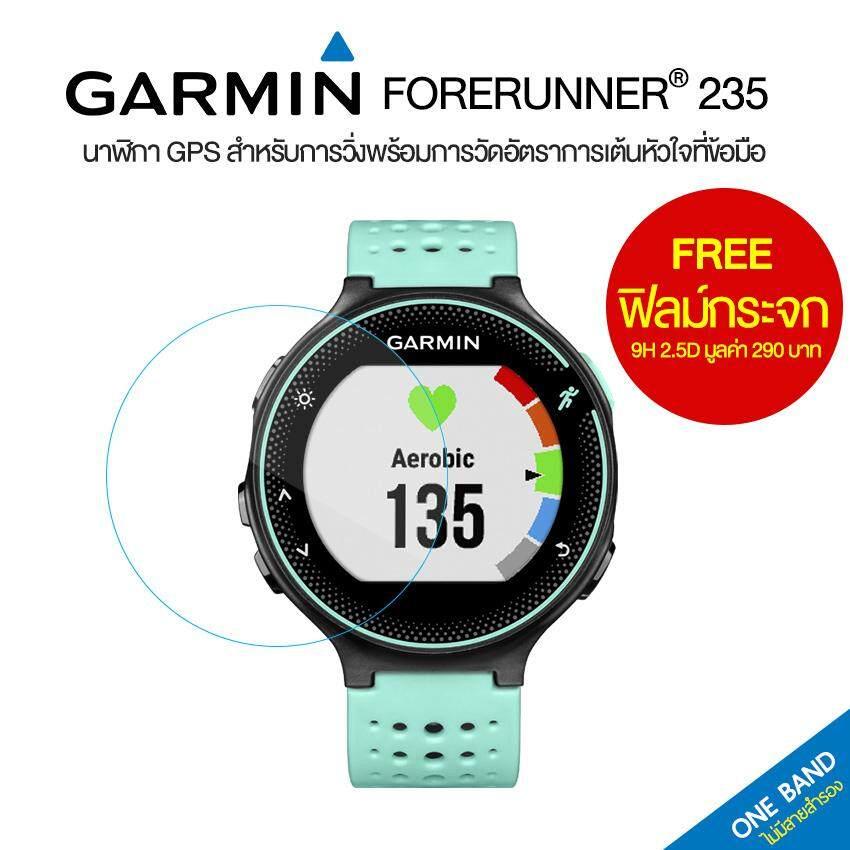 การใช้งาน  พระนครศรีอยุธยา Garmin Forerunner® 235 (One-Band)