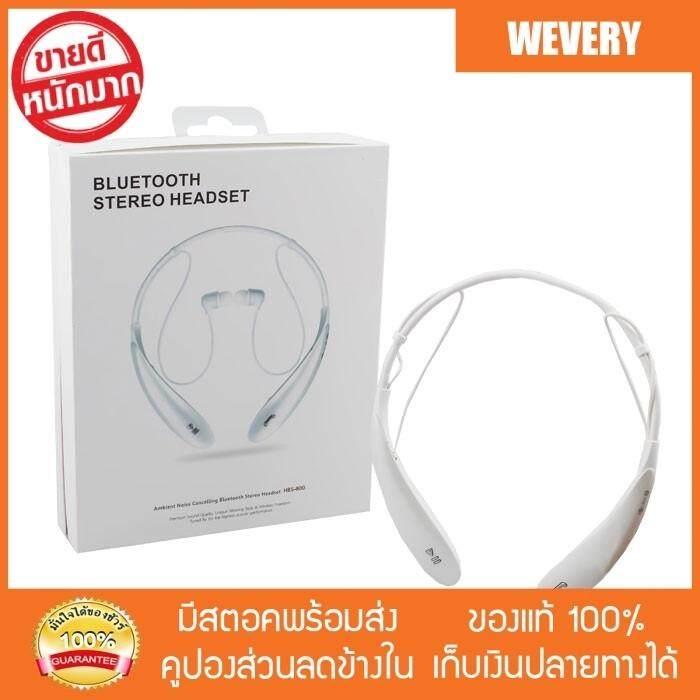 เก็บเงินปลายทางได้ [Wevery] หูฟังไร้สาย Bluetooth Stereo Headset แบบสวมหู รุ่น HBS-800 (White) หูฟังบลูทูธ bluetooth หูฟัง wireless headset ส่งฟรี Kerry เก็บเงินปลายทางได้