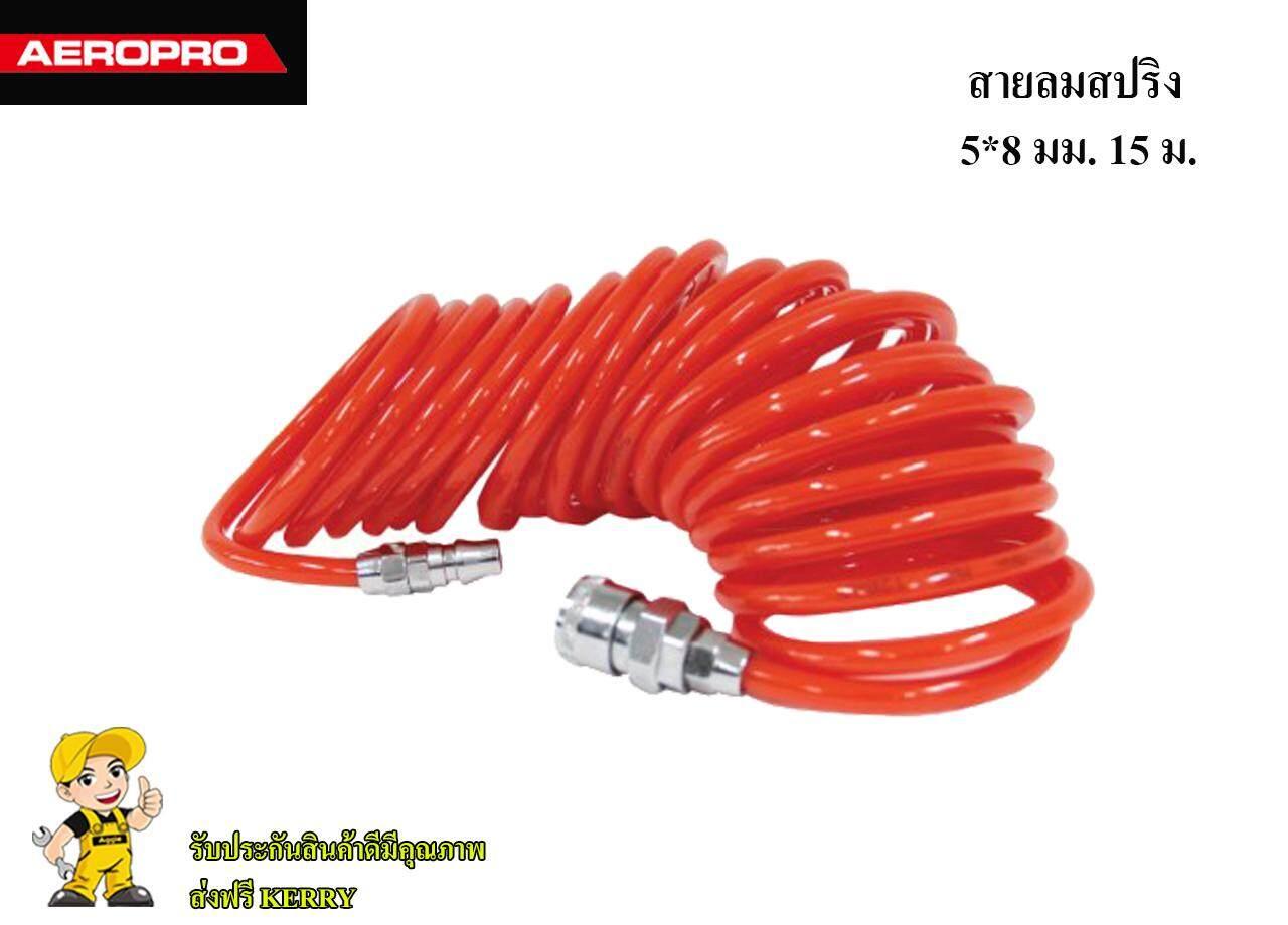 เก็บเงินปลายทางได้ AEROPRO สายลมสปริงสีแดง 5*8 มม. 15 เมตร **ส่งฟรี KERRY **