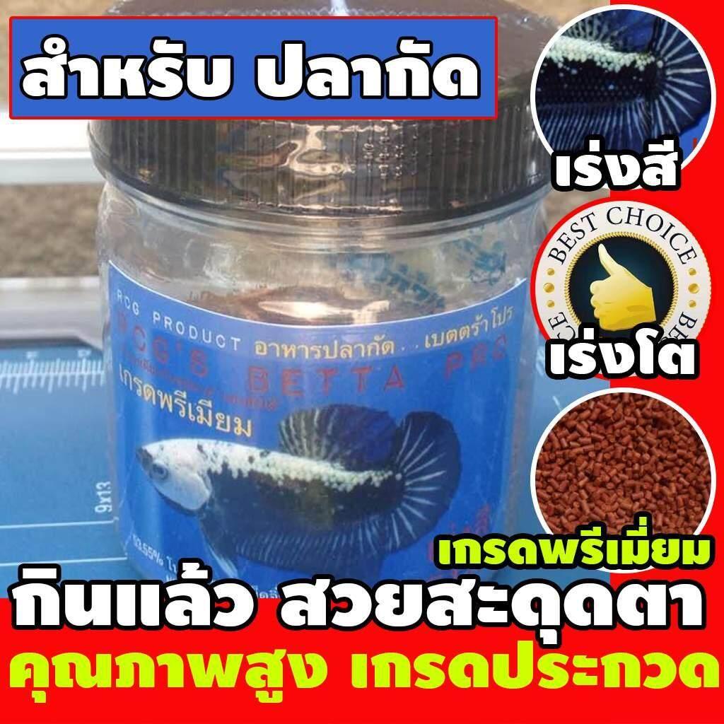 สอนใช้งาน  อาหารปลากัด เกรดพรีเมี่ยม  Betta Pro RCG Farm Product