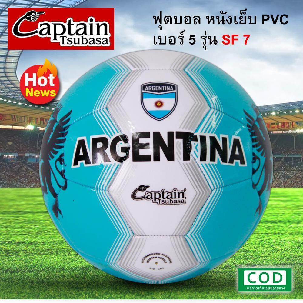 สอนใช้งาน  Captain Tsubasa  football ลูกฟุตบอล ลูกบอล หนังเย็บ PVC เบอร์ 5 รุ่น SF7
