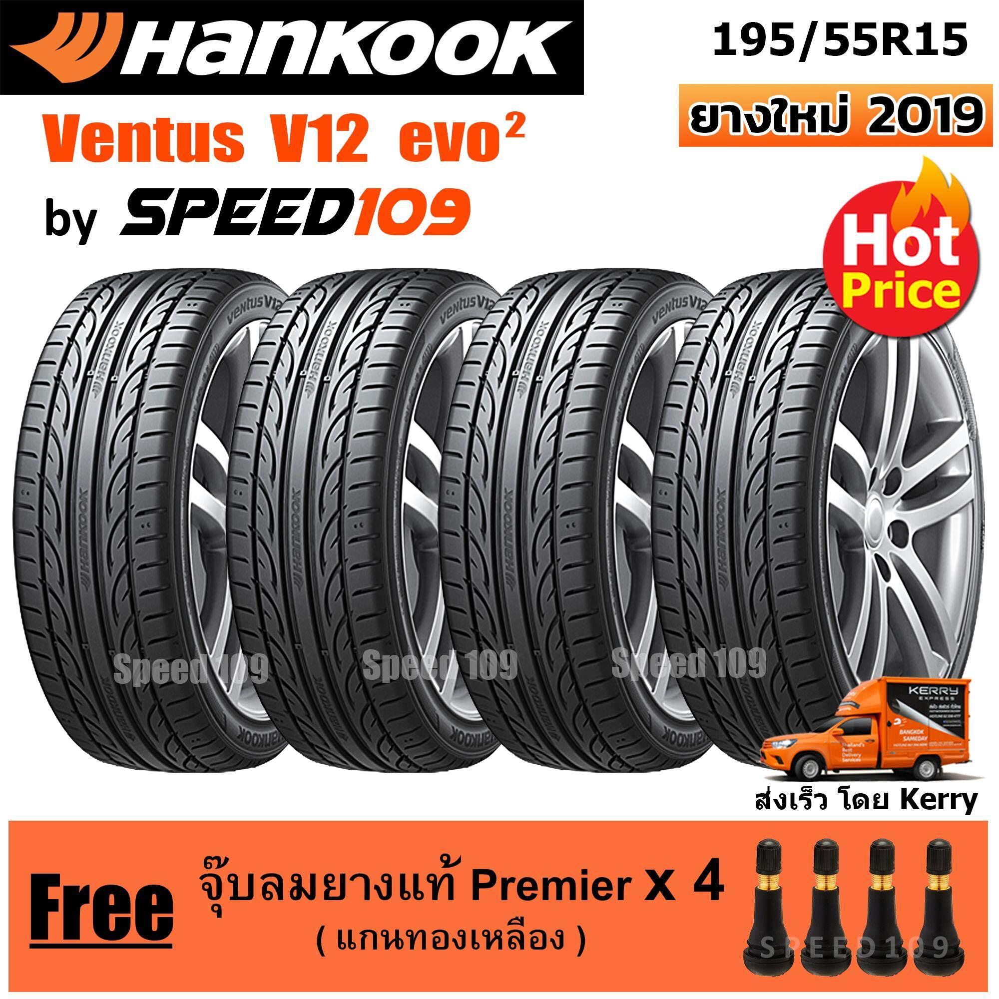 ประกันภัย รถยนต์ 2+ สตูล HANKOOK ยางรถยนต์ ขอบ 15 ขนาด 195/55R15 รุ่น Ventus V12 Evo2 - 4 เส้น (ปี 2019)