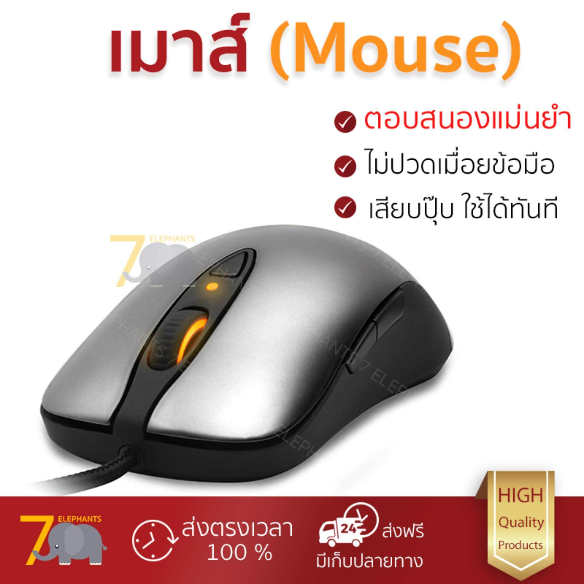 ลดสุดๆ รุ่นใหม่ล่าสุด เมาส์           STEELSERIES เมาส์เกมมิ่ง (สีเทา) รุ่น Sensei             เซนเซอร์คุณภาพสูง ทำงานได้ลื่นไหล ไม่มีสะดุด Computer Mouse  รับประกันสินค้า 1 ปี จัดส่งฟรี Kerry ทั่วประ