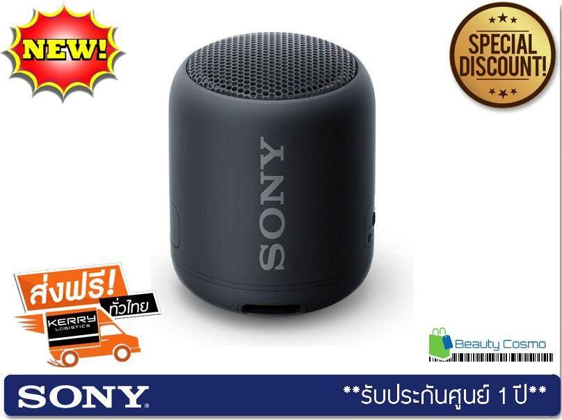 ขายดีมาก! รุ่นใหม่ล่าสุด Sony ลำโพง BLUETOOTH แบบพกพา รุ่น SRS-XB12 EXTRA BASS สีดำ  ของแท้ 100% ประกันศูนย์ Sony 1 ปี จัดส่งฟรี Kerry!! ศูนย์รวม ลําโพง bluetooth ลําโพงบลูทูธ sony ลําโพงบลูทูธราคาถูก