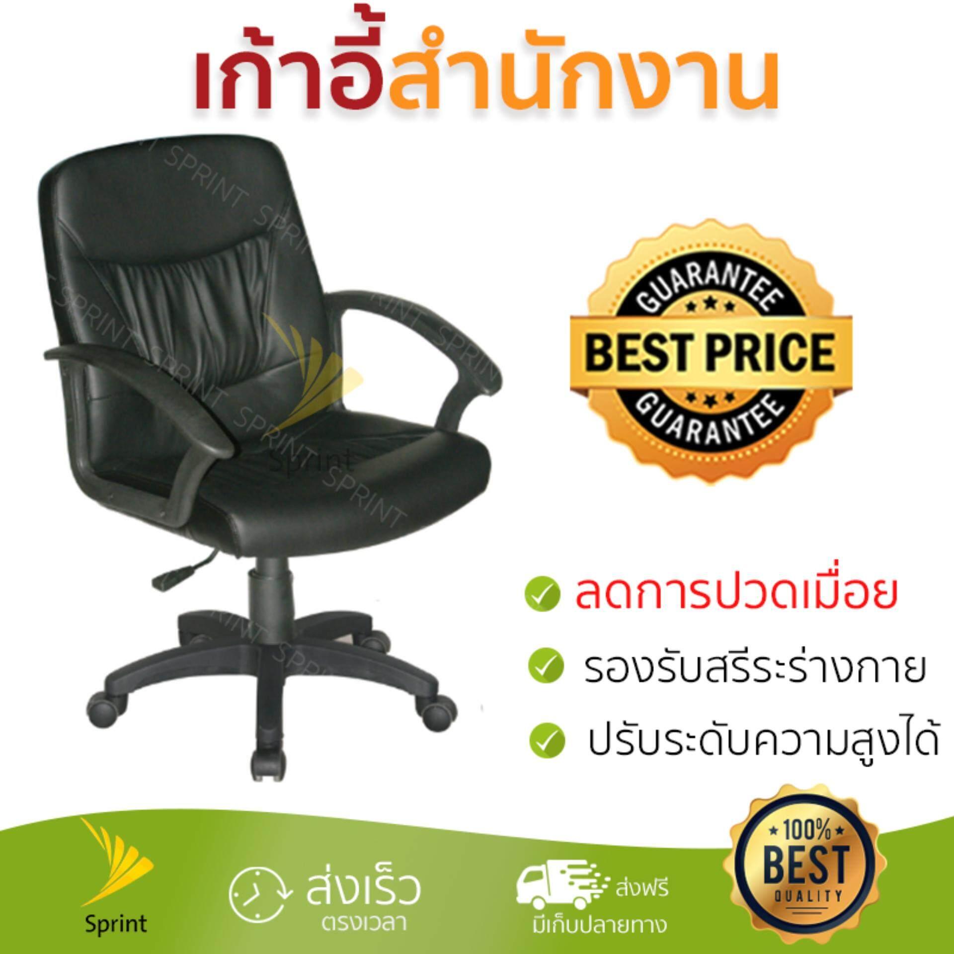 สุดยอดสินค้า!! ราคาพิเศษ เก้าอี้ทำงาน เก้าอี้สำนักงาน SMITH เก้าอี้สำนักงานLK223B01 สีดำ ลดอาการปวดเมื่อยลำคอและไหล่ เบาะนุ่มกำลังดี นั่งสบาย ไม่อึดอัด ปรับระดับความสูงได้ Office Chair จัดส่งฟรี kerry