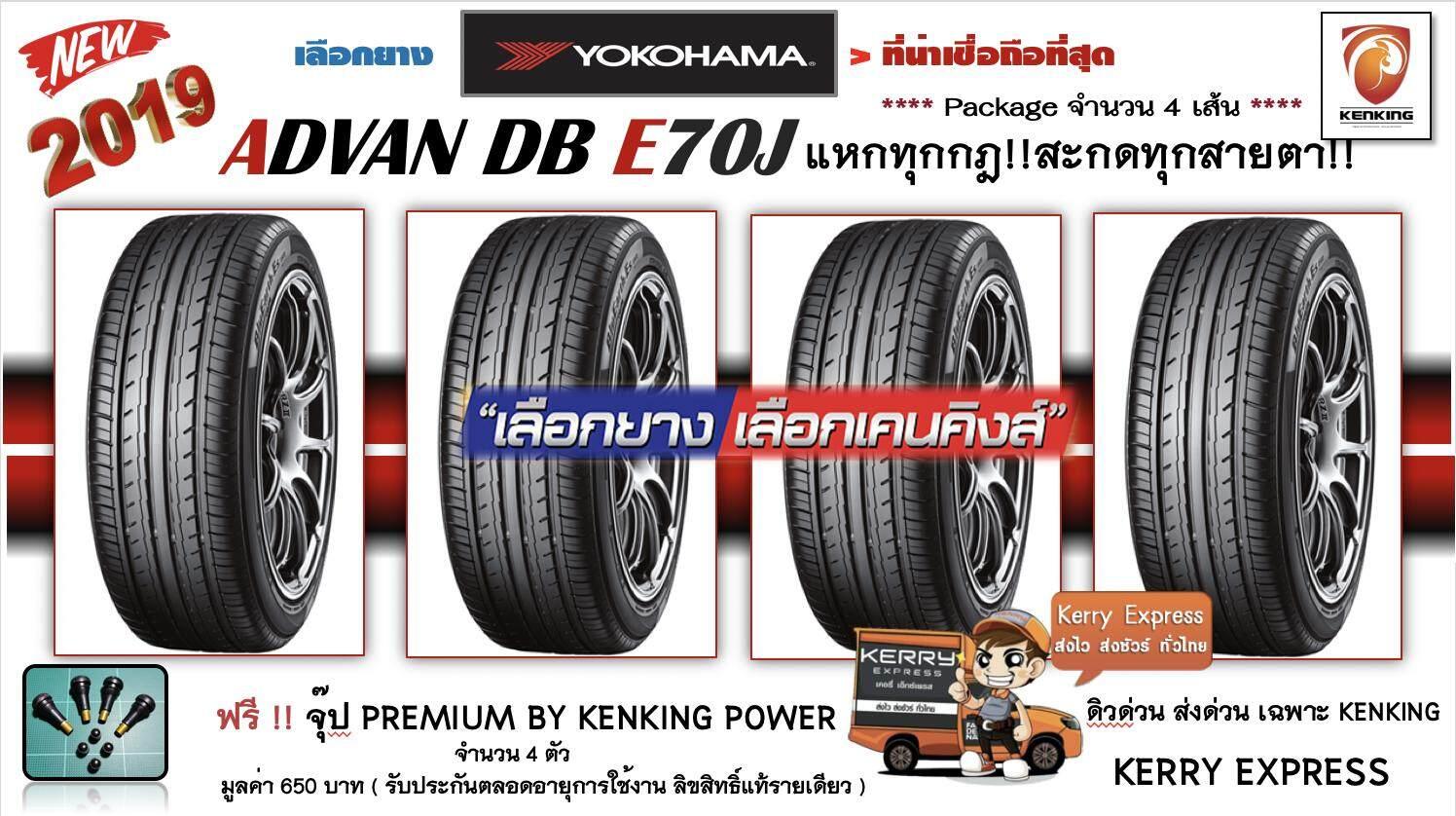ยโสธร ยางรถยนต์ขอบ17 YOKOHAMA 215/55 R17 ADVAN DB E70BZ NEW!! 2019 ( 4 เส้น )  FREE !! จุ๊ป PREMIUM BY KENKING POWER 650 บาท MADE IN JAPAN แท้ (ลิขสิทธิืแท้รายเดียว)