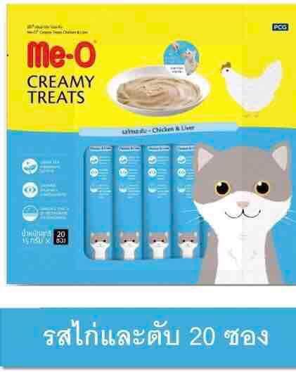 เก็บเงินปลายทางได้ Meo creamy treat รสไก่และตับ(แพค 15gx 20 ซอง) มีโอแมวเลีย ขนมแมวเลีย  (หมดอายุ 07/2020) +ส่ง Kerry+