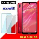 【ใช้คูปองลดเพิ่ม】【ส่งฟรี!!】Huawei Y7 Pro 2019 (3/32GB) แถมฟรี!! ฟิล์มกันรอย + พร้อมเคสในกล่อง [[ ส่งด่วน Kerry ประกันสินค้า 1 ปี ]] / Thaisuperphone