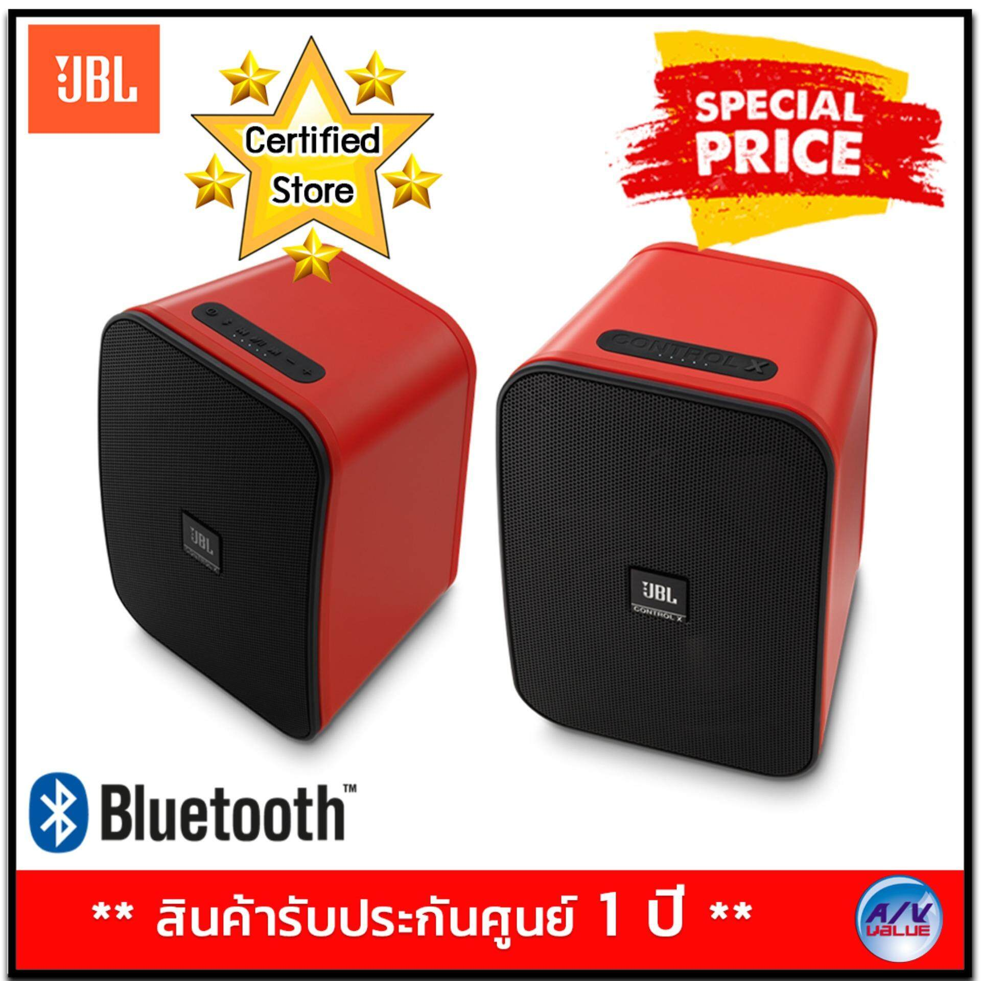 ระนอง JBL Control XT (Red) Wireless stereo Bluetooth® speakers **Voucher ลดเพิ่มพิเศษ