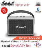 สอนใช้งาน  ปทุมธานี Marshall Kilburn II Bluetooth 5.0 aptX Portable Speaker ลำโพงบลูทูธเสียงดี เบสหนักสุดฮิตจากค่าย Marshall *โปรโมชั่นราคาพิเศษ* (มีประกันให้ 1 ปี)