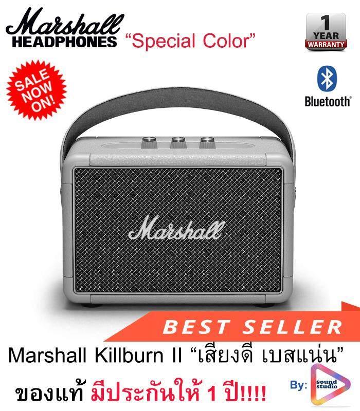 ยี่ห้อไหนดี  ปทุมธานี Marshall Kilburn II Bluetooth 5.0 aptX Portable Speaker ลำโพงบลูทูธเสียงดี เบสหนักสุดฮิตจากค่าย Marshall *โปรโมชั่นราคาพิเศษ* (มีประกันให้ 1 ปี)