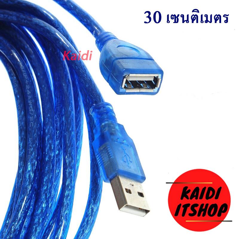 สาย Usb Cable 2.0 ผู้/เมีย male to female สำหรับต่อยาว หรือต่ออุปกรณ์อื่นๆ (มีความยาวตั้งแต่ 30 ซม. - 10 เมตร)