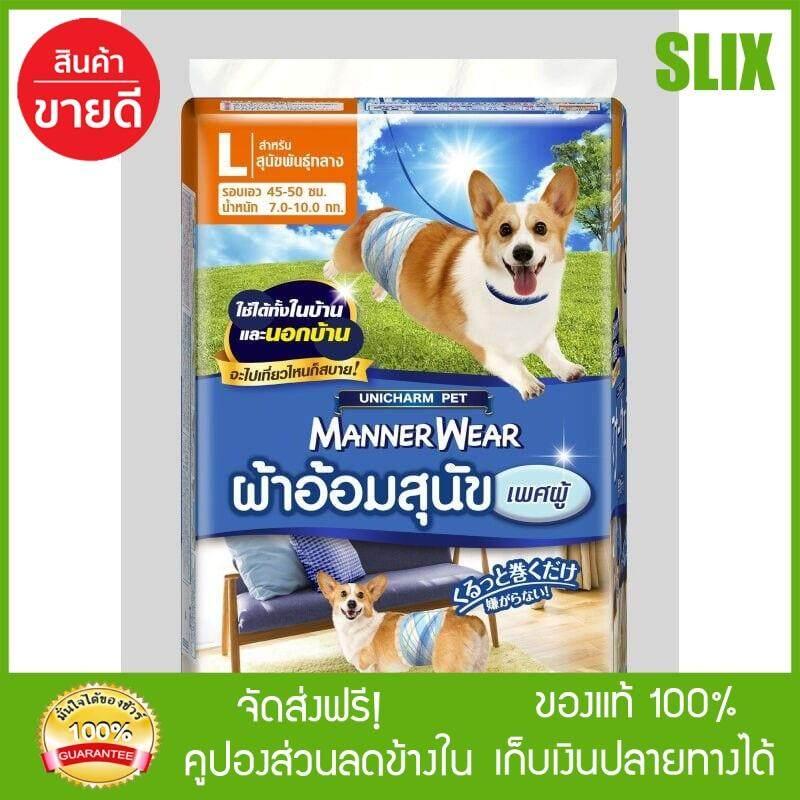 สุดยอดสินค้า!! [Slix] Unicharm Pet Manner Wear ผ้าอ้อมแบบโอบิ Size L สำหรับสุนัขพันธุ์กลาง เพศผู้ สุนัขน้ำหนัก 7.0-10.0กก. รอบเอว 45-50ซม. 40ชิ้น แผ่นรองซับฉี่ แผ่นรองฉี่หมา แผ่นรองฉี่ ส่ง Kerry เก็บเ