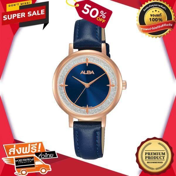 ขายดีมาก! นาฬิกาข้อมือคุณผู้หญิง ALBA นาฬิกาข้อมือผู้หญิง รุ่น AH8532X สีน้ำเงิน ของแท้ 100% สินค้าขายดี จัดส่งฟรี Kerry!! ศูนย์รวม นาฬิกา casio นาฬิกาผู้หญิง นาฬิกาผู้ชาย นาฬิกา seiko ไซโก้
