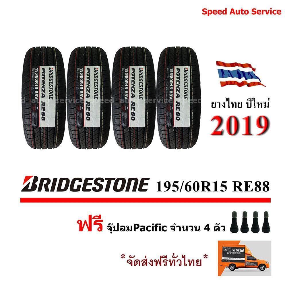 ประกันภัย รถยนต์ 2+ ร้อยเอ็ด BRIDGESTONE ยางรถยนต์ 195/60R15 รุ่น POTENZA RE88 4 เส้น (ฟรี จุ๊บลม Pacific ทุกเส้น)