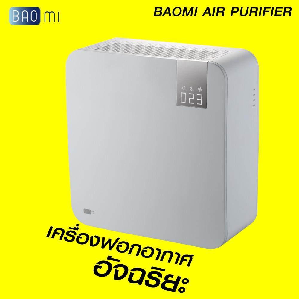 การใช้งาน  สระแก้ว 【แพ็คส่งใน 1 วัน】Baomi Air Purifier รุ่น BMI450A เครื่องฟอกอากาศอัศริยะ [[ รับประกันสินค้า 30 วัน ]] / GodungIT