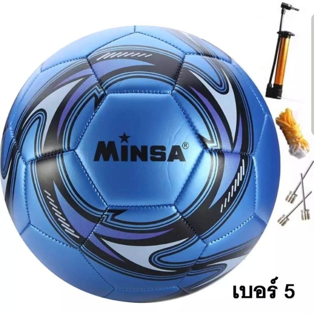 อุดรธานี ฟุตบอล เบอร์ 5 Football No.05 MOT หนังเย็บ PVC แถมฟรี เครื่องสูบลมและตาข่ายเก็บลูกบอล มูลค่า 159 บาท