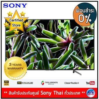 Sony Bravia 4K Ultra HD TV - HDR - สมาร์ททีวี รุ่น KD-65X7000G ขนาด 65 นิ้ว X7000G Series ** ผ่อนชำระ 0% **